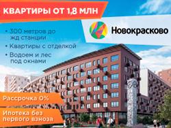 ЖК комфорт-класса «Новокрасково» Цена квартиры от 1,8 млн рублей